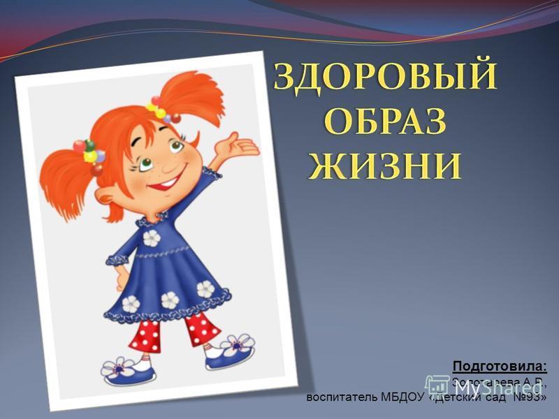 Подготовила: Золотарева А.Р., воспитатель МБДОУ «Детский сад 93»