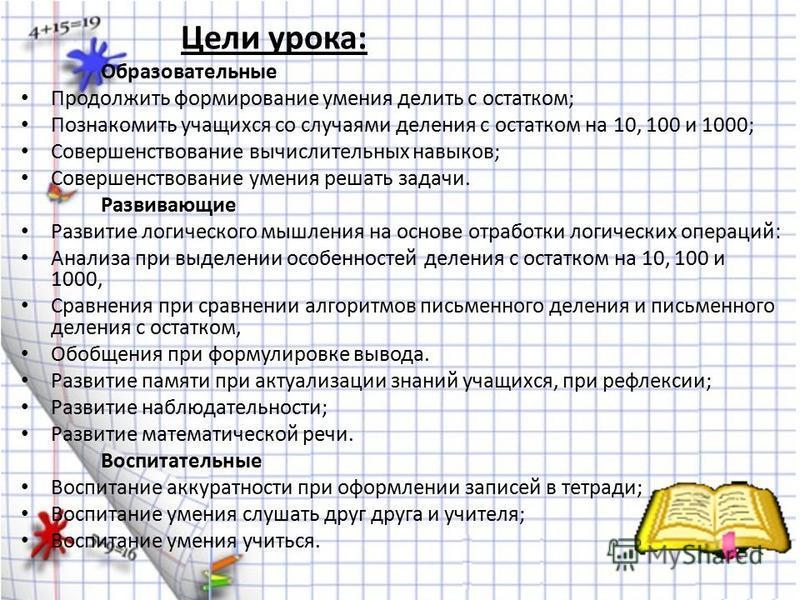 Учитель нач. классов: Терещенко Лилия Ивановна МКУ СОШ 12 г. Нижнеудинск
