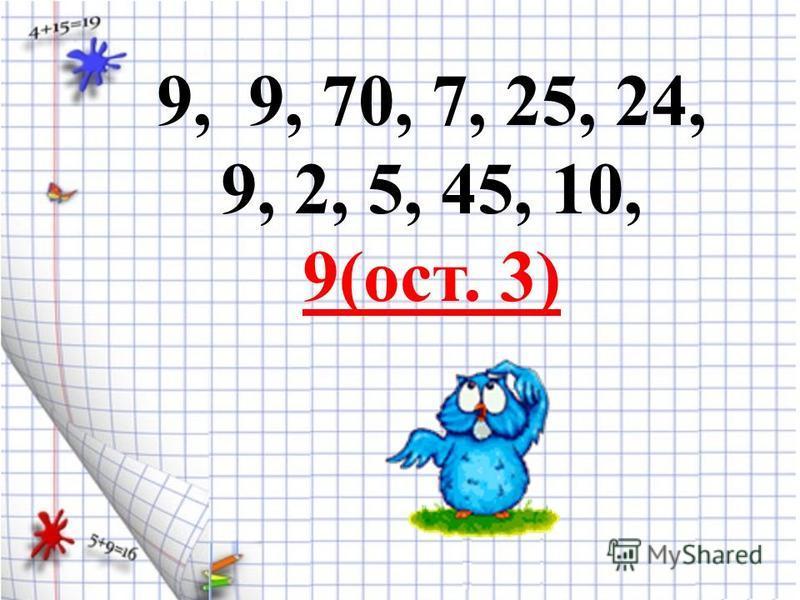 Математика пришла, Занимай свои места. Чтобы от безделья не зевать, Мы научимся решать