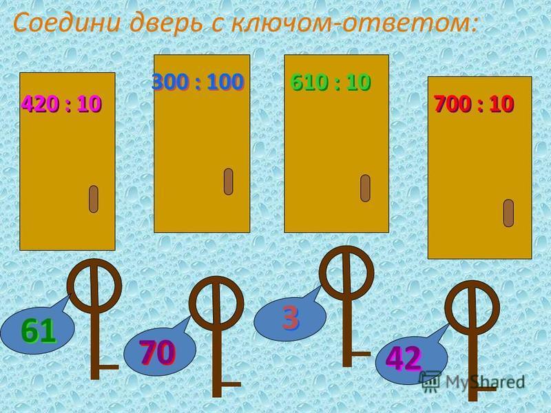 9, 9, 70, 7, 25, 24, 9, 2, 5, 45, 10, 9(ост. 3)