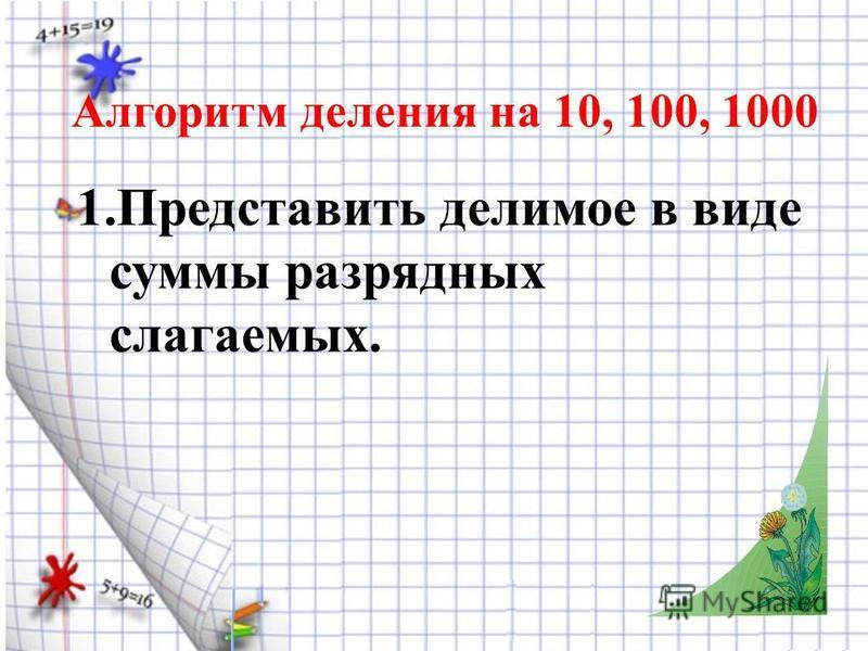 7825 : 100 = 7 (ост. 825)