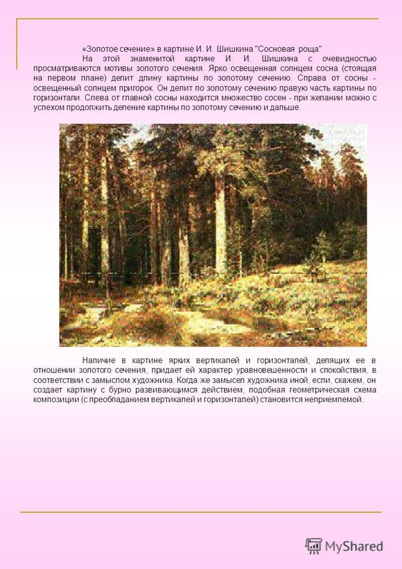 «Золотое сечение» в картине И. И. Шишкина