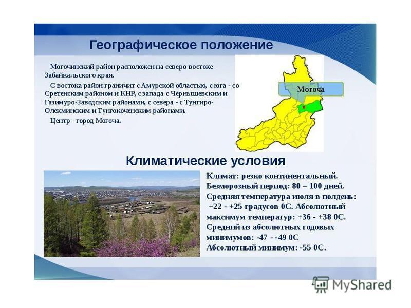 Могочинский район