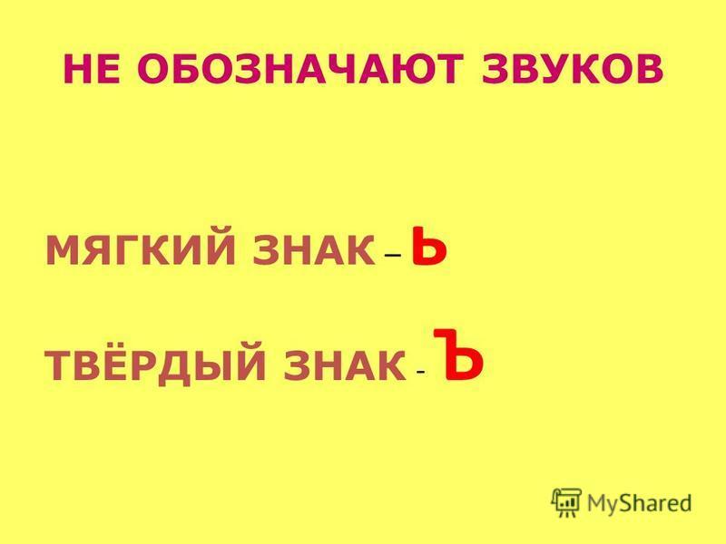 Парные согласнаяые звонкиие – б в г д ж з глухие – п ф к т ш с Не имеют парняяых звуков: всегда звонкиие – л м н р эй всегда глухие – х ц ч щ
