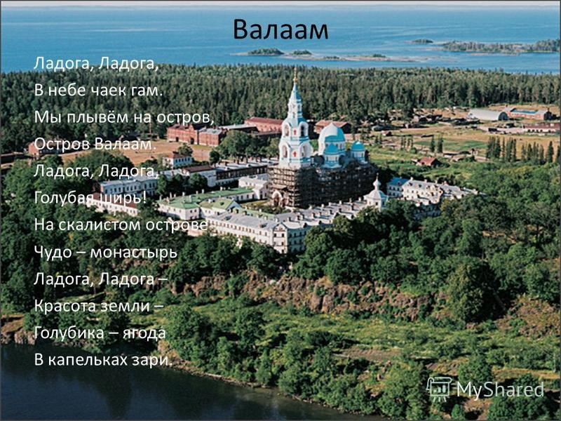 Валаам Ладога, В небе чаек гам. Мы плывём на остров, Остров Валаам. Ладога, Голубая ширь! На скалистом острове Чудо – монастырь Ладога, Ладога – Красота земли – Голубика – ягода В капельках зари.