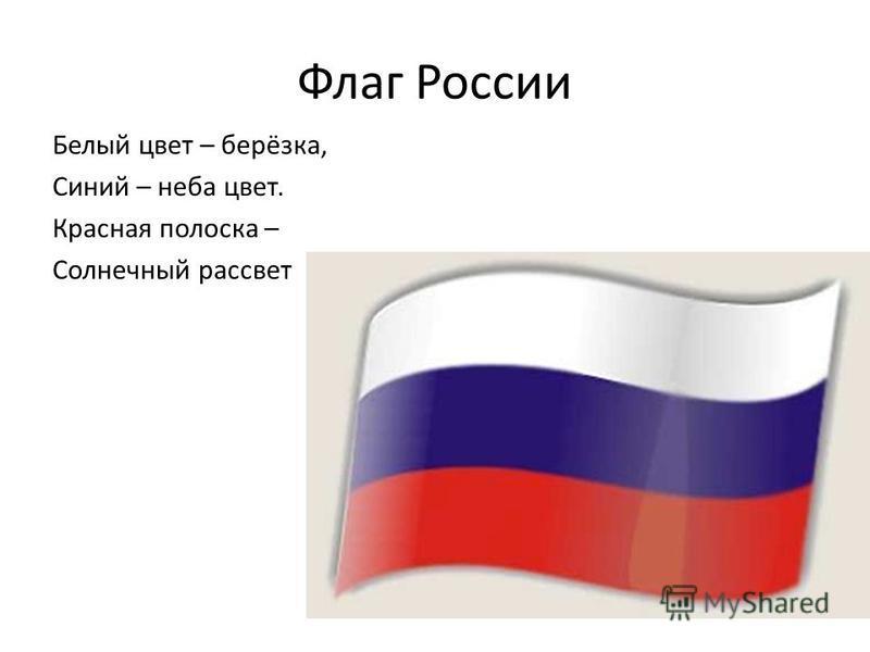 Флаг России Белый цвет – берёзка, Синий – неба цвет. Красная полоска – Солнечный рассвет