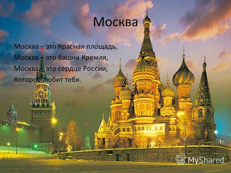 Москва Москва – это Красная площадь, Москва – это башни Кремля, Москва – это сердце России, Которое любит тебя.