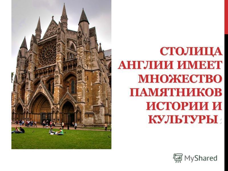 СТОЛИЦА АНГЛИИ ИМЕЕТ МНОЖЕСТВО ПАМЯТНИКОВ ИСТОРИИ И КУЛЬТУРЫ: Вестминстерское аббатство