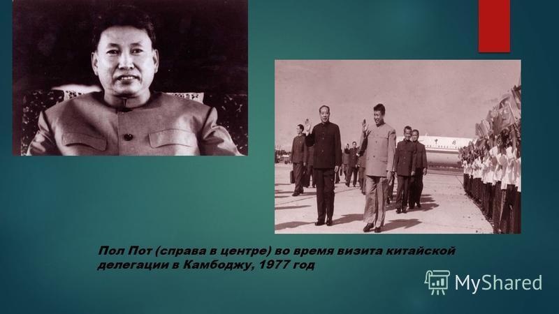 Пол Пот (справа в центре) во время визита китайской делегации в Камбоджу, 1977 год