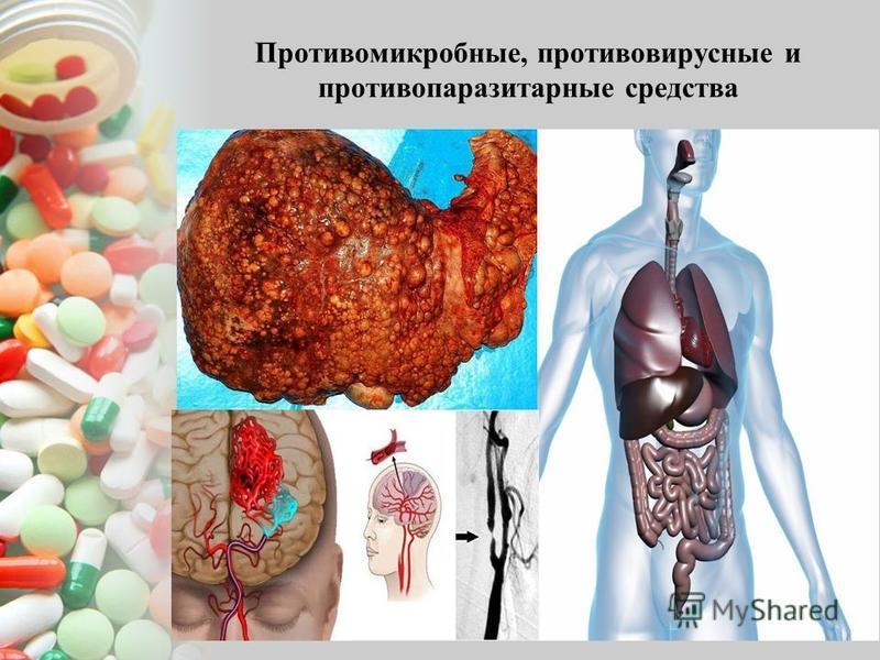 Противомикробные, противовирусные и противопаразитарные средства