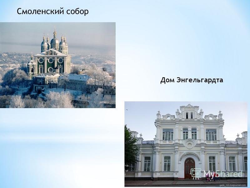 Смоленский собор Дом Энгельгардта
