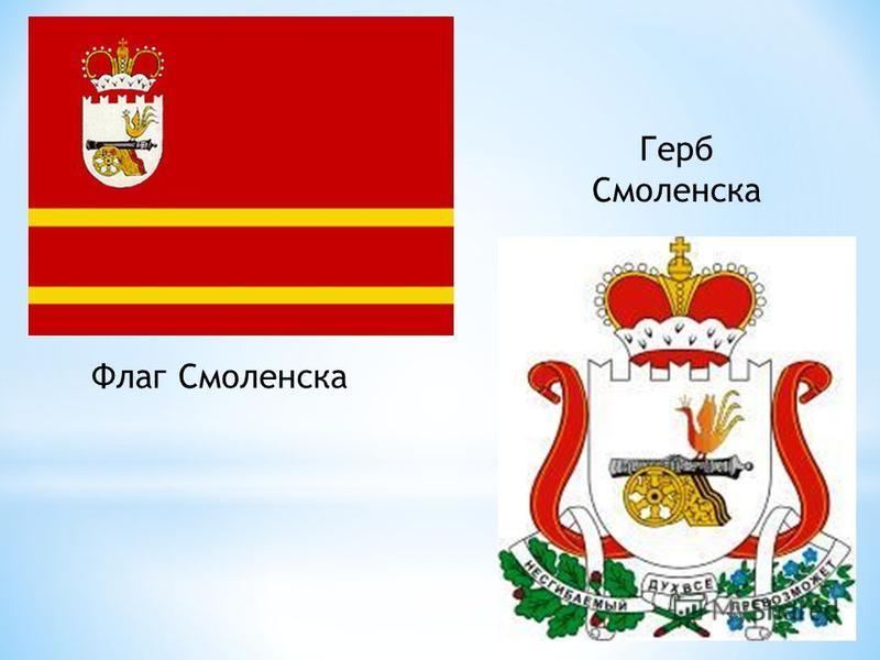 Флаг Смоленска Герб Смоленска