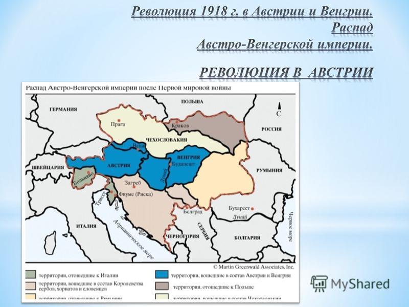 Австрийская республика была провозглашена 12 ноября 1918 г. Здесь также были проведены выборы в Учредительное собрание для разработки и принятия конституции. Выборы состоялись 19 февраля. В итоге выборов было сформировано коалиционное правительство л
