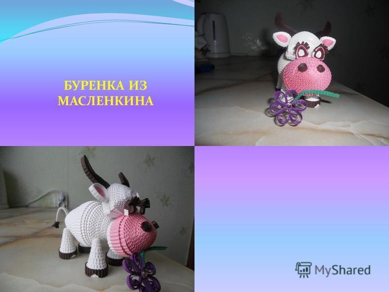БУРЕНКА ИЗ МАСЛЕНКИНА