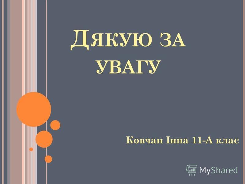 Д ЯКУЮ ЗА УВАГУ Ковчан Інна 11-А клас