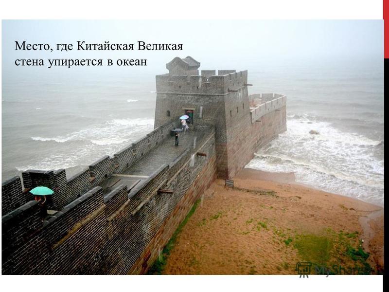 Место, где Китайская Великая стена упирается в океан