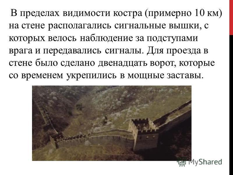 В пределах видимости костра (примерно 10 км) на стене располагались сигнальные вышки, с которых велось наблюдение за подступами врага и передавались сигналы. Для проезда в стене было сделано двенадцать ворот, которые со временем укрепились в мощные з