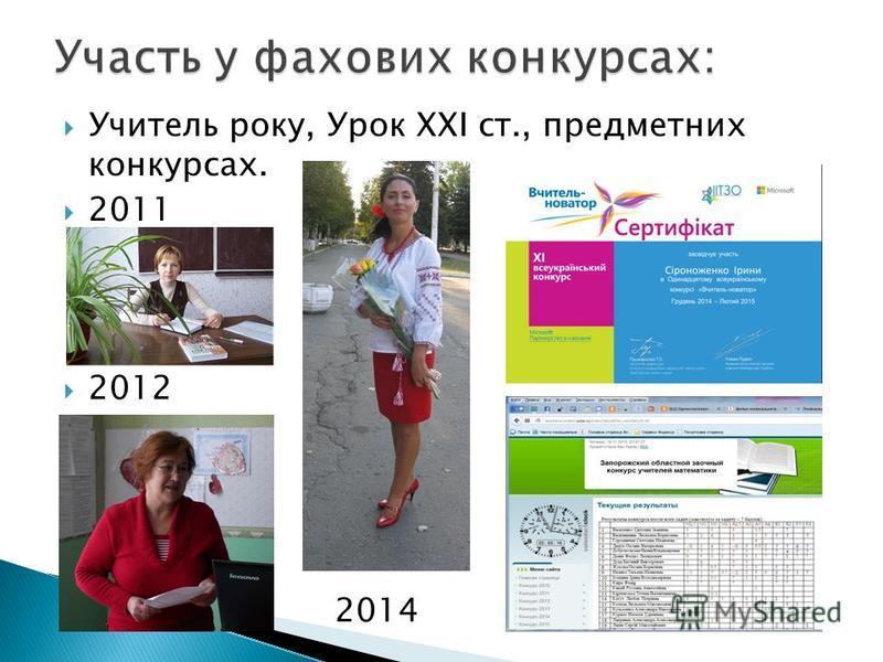 Учитель року, Урок ХХІ ст., предметних конкурсах. 2011 2012 2014