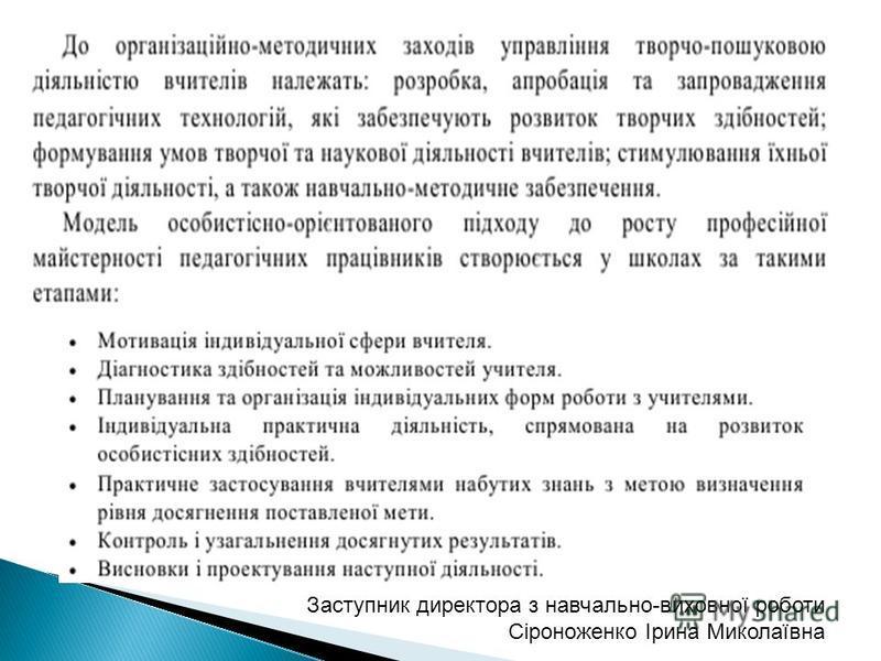 Заступник директора з навчально-виховної роботи Сіроноженко Ірина Миколаївна