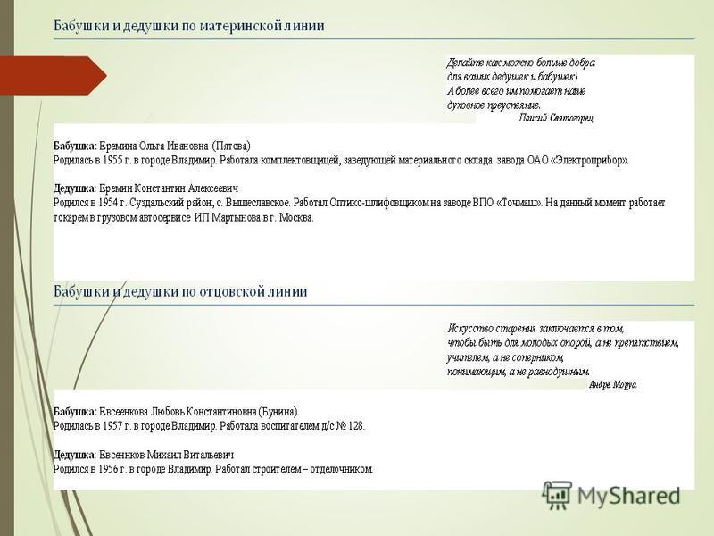 Реестр Переписи Древней Руси