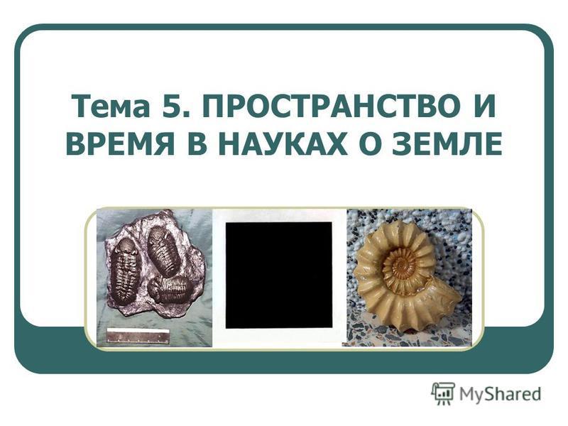 Тема 5. ПРОСТРАНСТВО И ВРЕМЯ В НАУКАХ О ЗЕМЛЕ