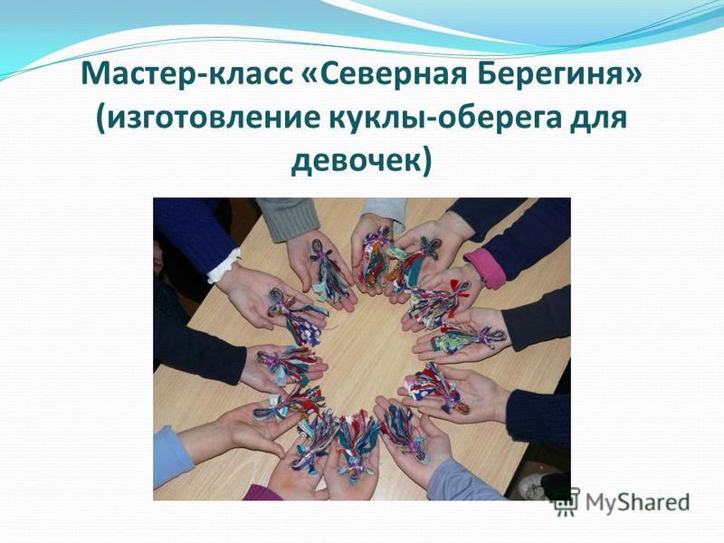 Мастер-класс «Северная Берегиня» (изготовление куклы-оберега для девочек)