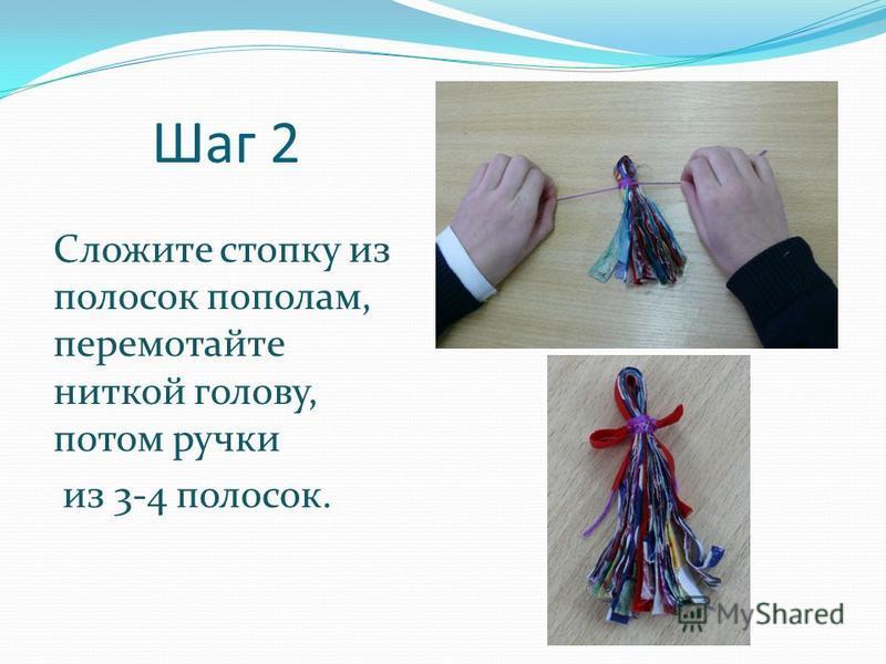 Шаг 2 Сложите стопку из полосок пополам, перемотайте ниткой голову, потом ручки из 3-4 полосок.