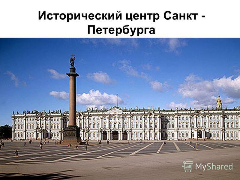 Исторический центр Санкт - Петербурга