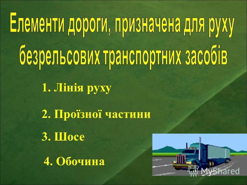 1. Лінія руху 2. Проїзної частини 3. Шосе 4. Обочина