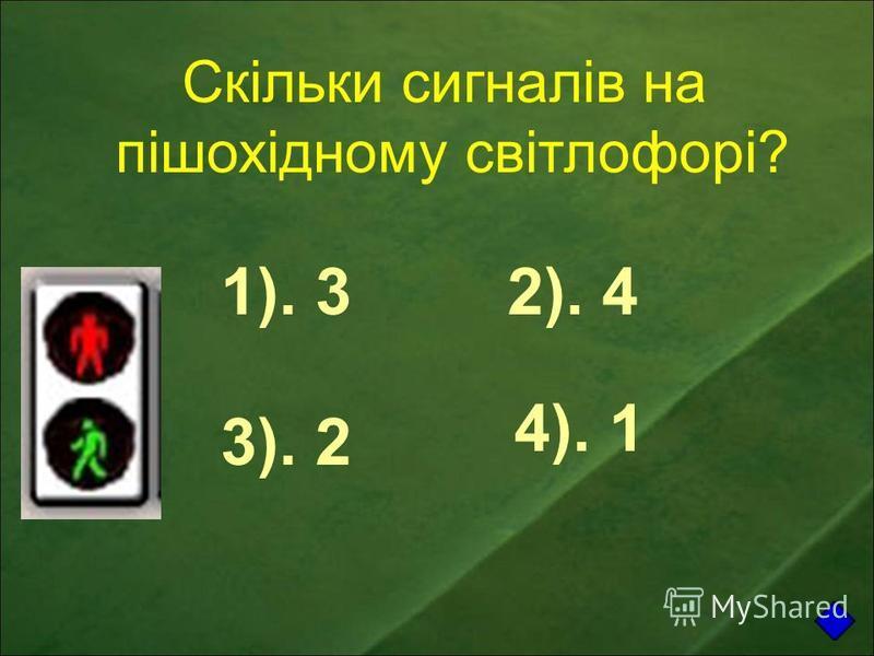 Скільки сигналів на пішохідному світлофорі? 1). 3 4). 1 3). 2 2). 4