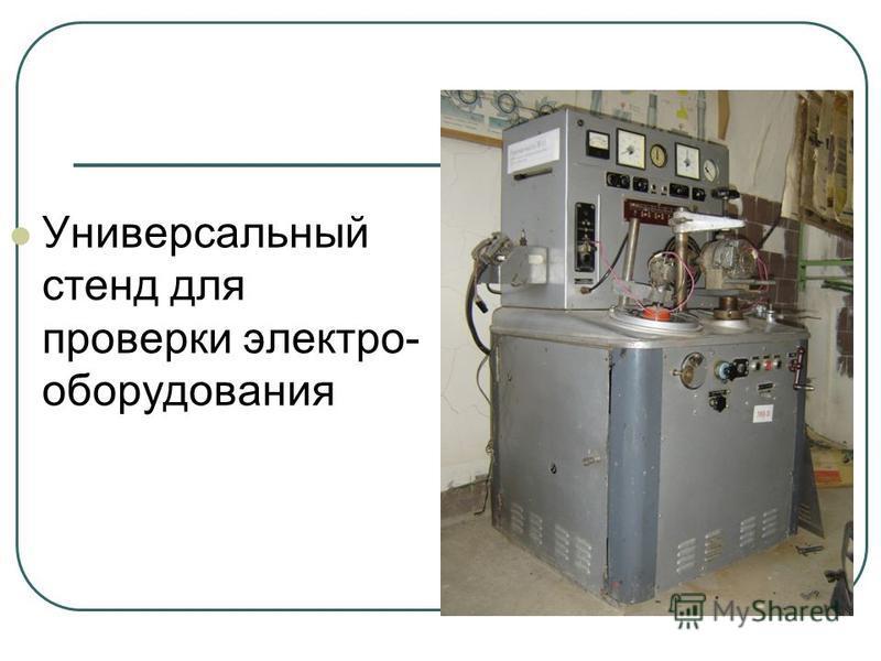 Универсальный стенд для проверки электро- оборудования