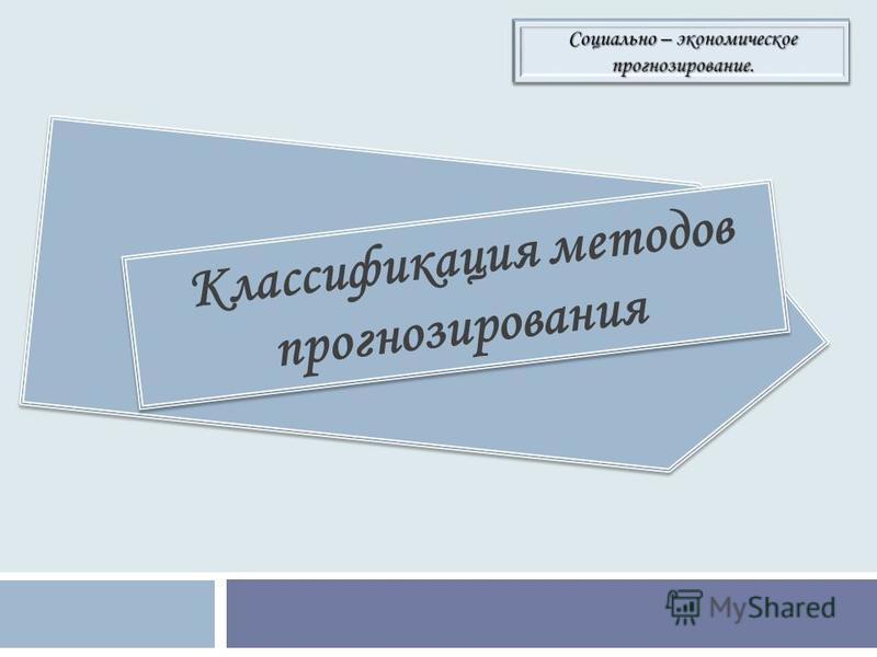 Классификация методов прогнозирования