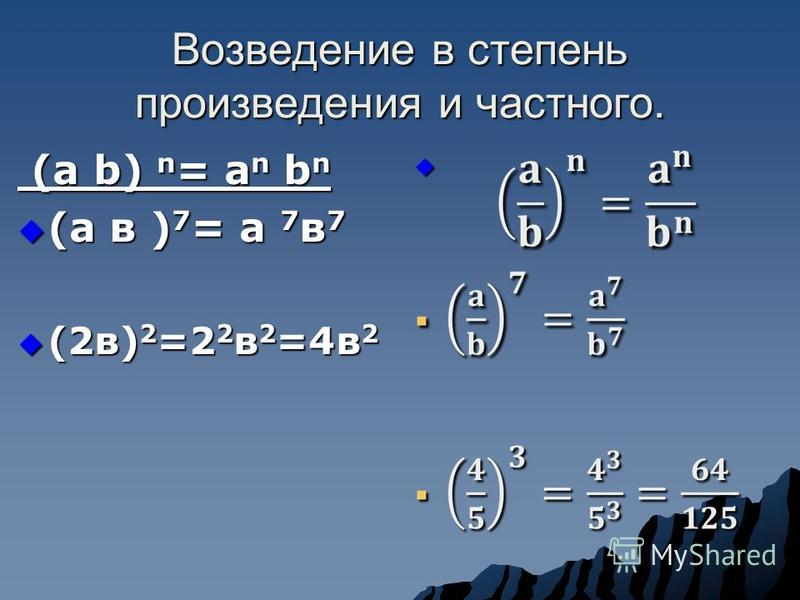 Возведение в степень произведения и частного. (a b) n = a n b n (a b) n = a n b n (а в ) 7 = а 7 в 7 (а в ) 7 = а 7 в 7 (2 в) 2 =2 2 в 2 =4 в 2 (2 в) 2 =2 2 в 2 =4 в 2