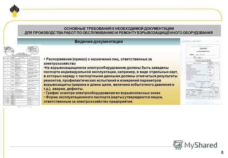 ОСНОВНЫЕ ТРЕБОВАНИЯ К НЕОБХОДИМОЙ ДОКУМЕНТАЦИИ ДЛЯ ПРОИЗВОДСТВА РАБОТ ПО ОБСЛУЖИВАНИЮ И РЕМОНТУ ВЗРЫВОЗАЩИЩЕННОГО ОБОРУДОВАНИЯ Распоряжение (приказ) о назначении лиц, ответственных за электрохозяйство На взрывозащищенное электрооборудование должны бы