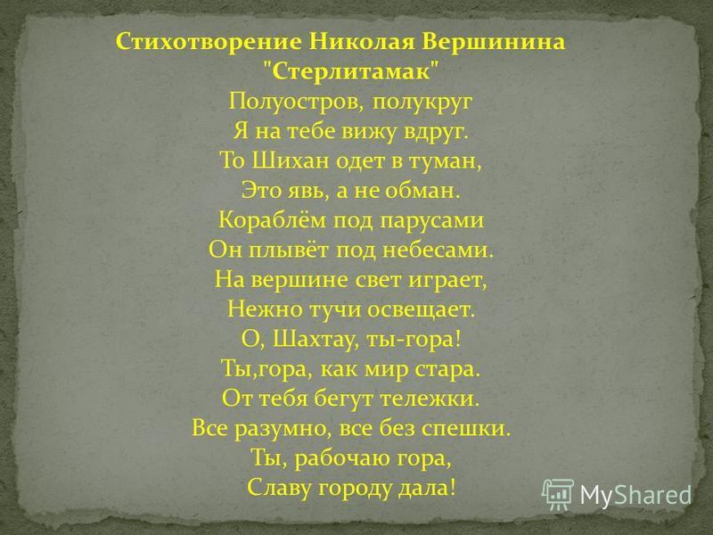 Стихотворение Николая Вершинина