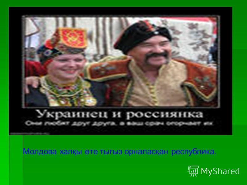 Молдова халқы өте тығыз орналасқан республика.