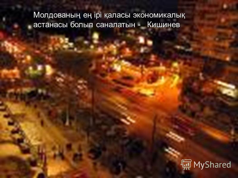 Молдованың ең ірі қаласы экономикалық астанасы болып саналатын - Кишинев