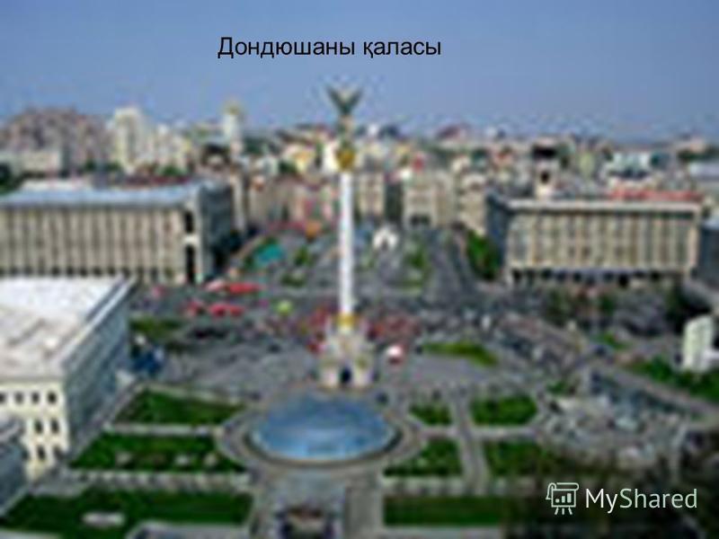 Дондюшаны қаласы