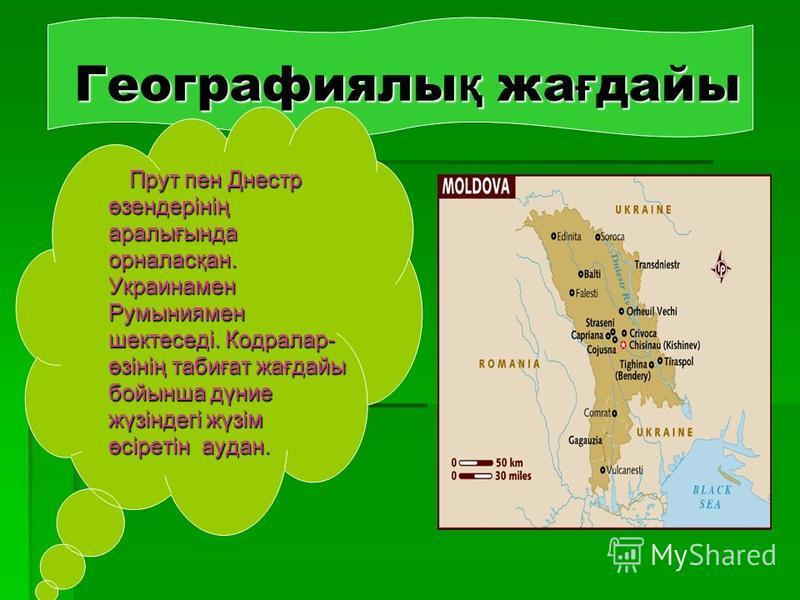 Географиялық жағдайы Прут пен Днестр өзендерінің аралығында орналасқан. Украинамен Румыниямен шектеседі. Кодралар- өзінің табиғат жағдайы бойынша дүние жүзіндегі жүзім өсіретін аудан.