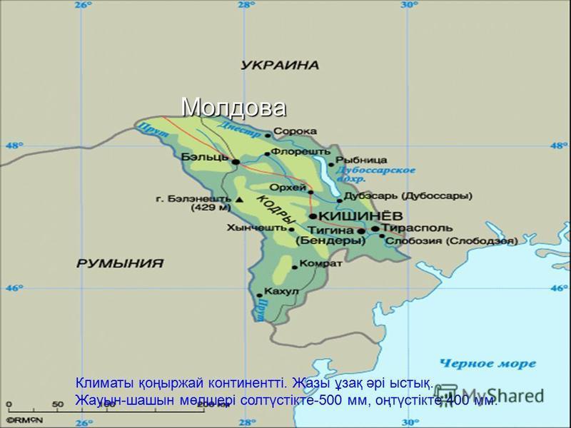 Климаты қоңыржай континентті. Жазы ұзақ әрі ыстық. Жауын-шашын мөлшері солтүстікте-500 мм, оңтүстікте 400 мм. Молдова
