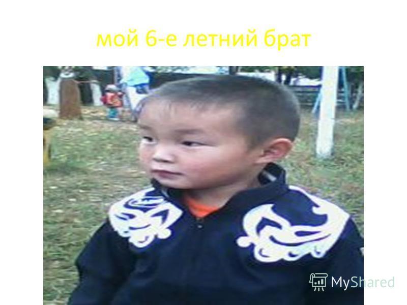 мой 6-е летний брат