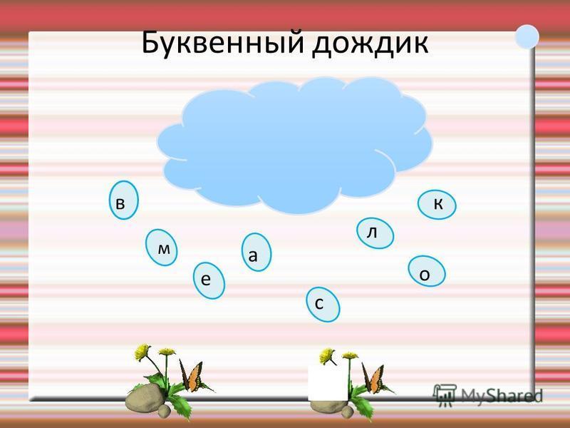 Буквенный дождик в м е а л к с о