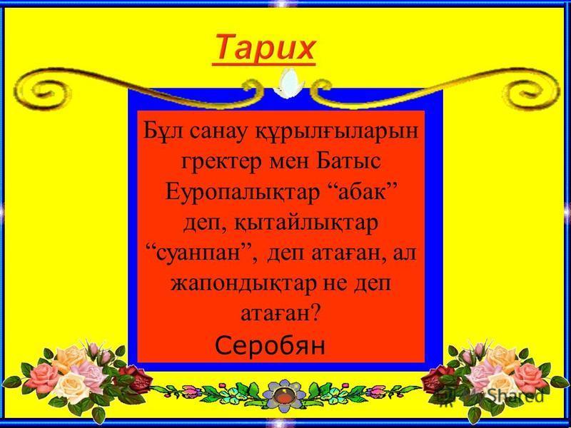 Тарих 10 20 30
