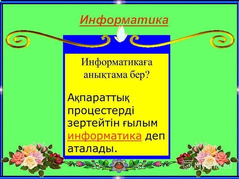 Информатика 10 30 20
