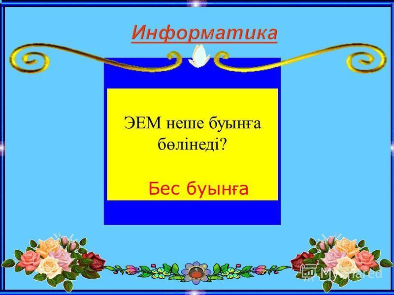 Информатика 10 20 30
