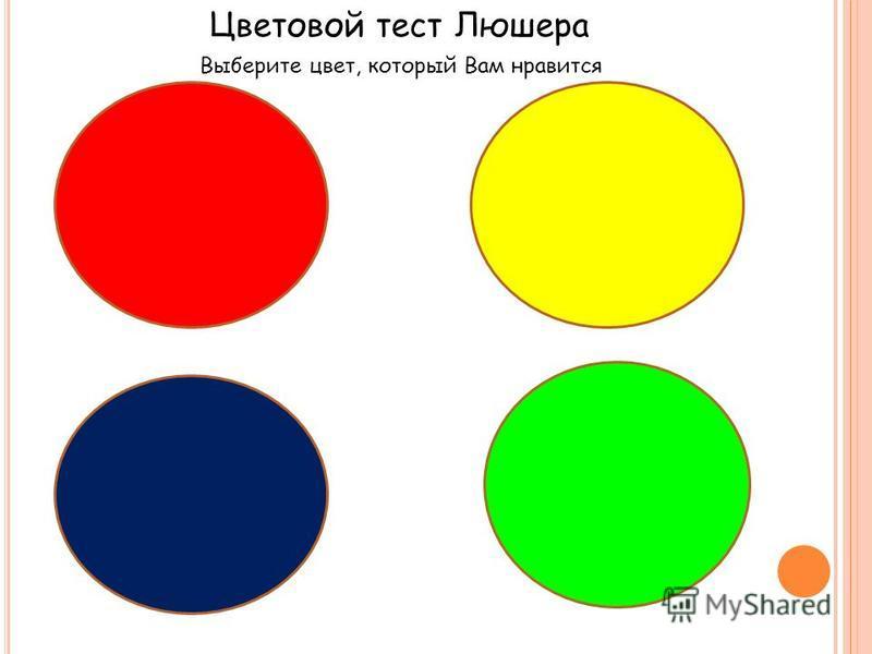Цветовой тест Люшера Выберите цвет, который Вам нравится