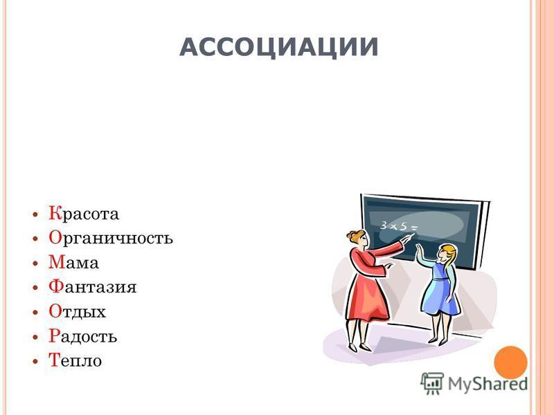 АССОЦИАЦИИ Красота Органичность Мама Фантазия Отдых Радость Тепло