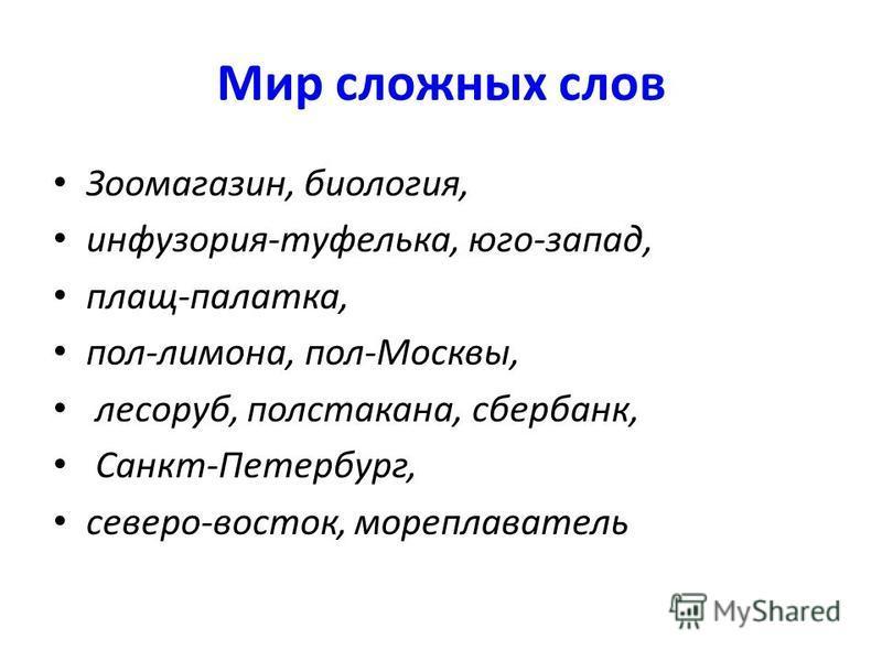 Мир сложных слов Зоомагазин, биология, инфузория-туфелька, юго-запад, плащ-палатка, пол-лимона, пол-Москвы, лесоруб, полстакана, сбербанк, Санкт-Петербург, северо-восток, мореплаватель