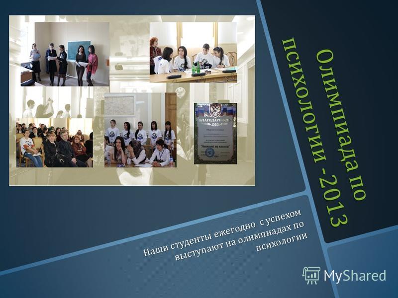 Наши студенты в МГУ Участники и призёры конференции « Ломоносов »- 2013
