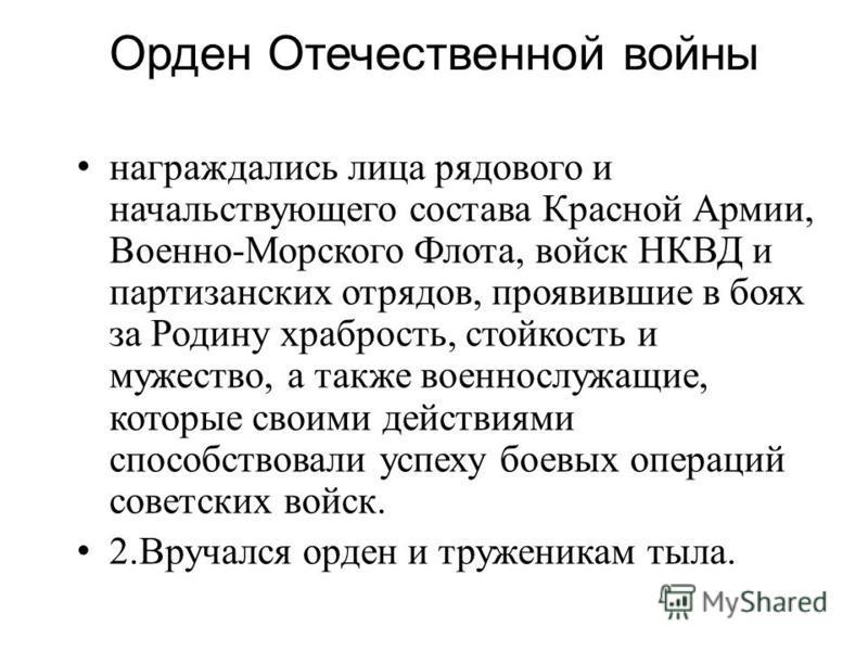 награждались лица рядового и начальствующего состава Красной Армии, Военно-Морского Флота, войск НКВД и партизанских отрядов, проявившие в боях за Родину храбрость, стойкость и мужество, а также военнослужащие, которые своими действиями способствовал